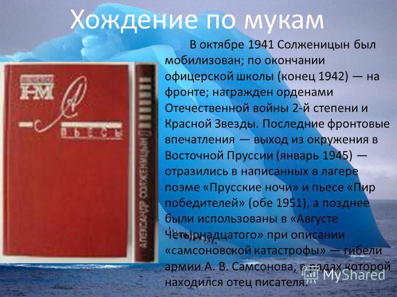 Хождение по мукам В октябре 1941 Солженицын был мобилизован; по окончании офицерской школы (конец 1942) на фронте; награжден орденами Отечественной войны 2-й степени и Красной Звезды. Последние фронтовые впечатления выход из окружения в Восточной Пру
