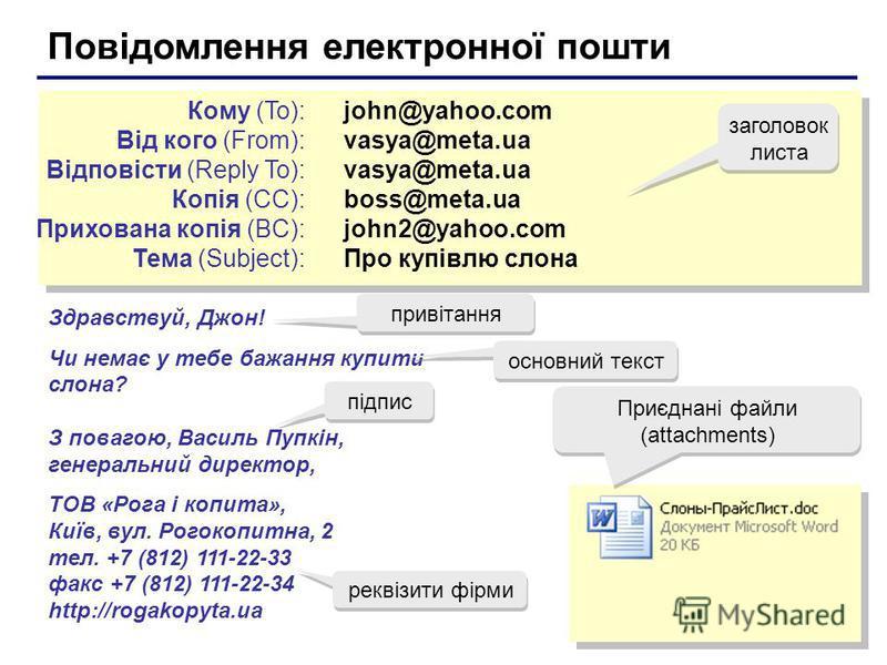 Повідомлення електронної пошти john@yahoo.com vasya@meta.ua boss@meta.ua john2@yahoo.com Про купівлю слона john@yahoo.com vasya@meta.ua boss@meta.ua john2@yahoo.com Про купівлю слона Кому (To): Від кого (From): Відповісти (Reply To): Копія (CC): Прих