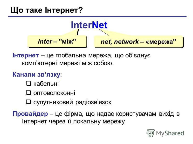 Що таке Інтернет? InterNet inter –