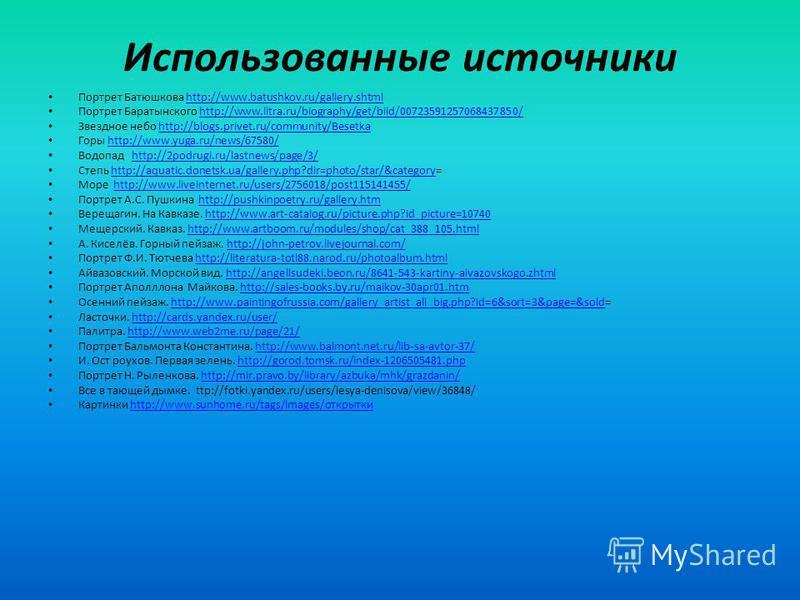 Использованные источники Портрет Батюшкова http://www.batushkov.ru/gallery.shtmlhttp://www.batushkov.ru/gallery.shtml Портрет Баратынского http://www.litra.ru/biography/get/biid/00723591257068437850/http://www.litra.ru/biography/get/biid/007235912570