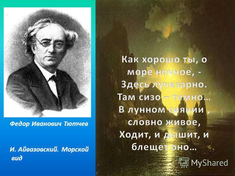 Федор Иванович Тютчев И. Айвазовский. Морской вид