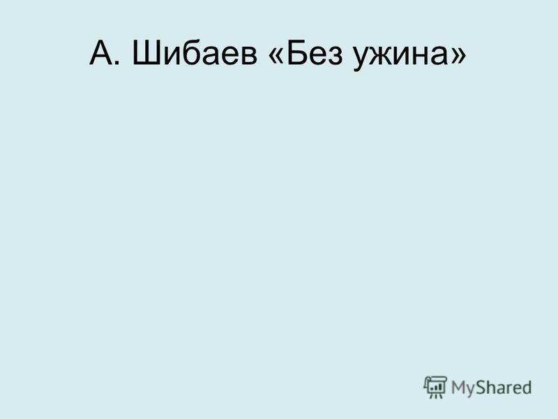 А. Шибаев «Без ужина»