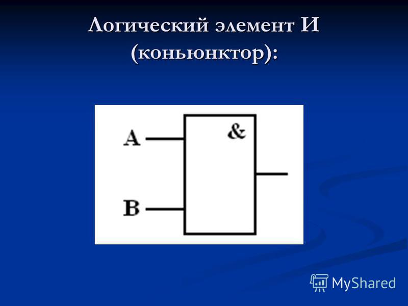 Логический элемент И (конъюнктор):