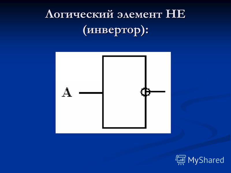 Логический элемент НЕ (инвертор):