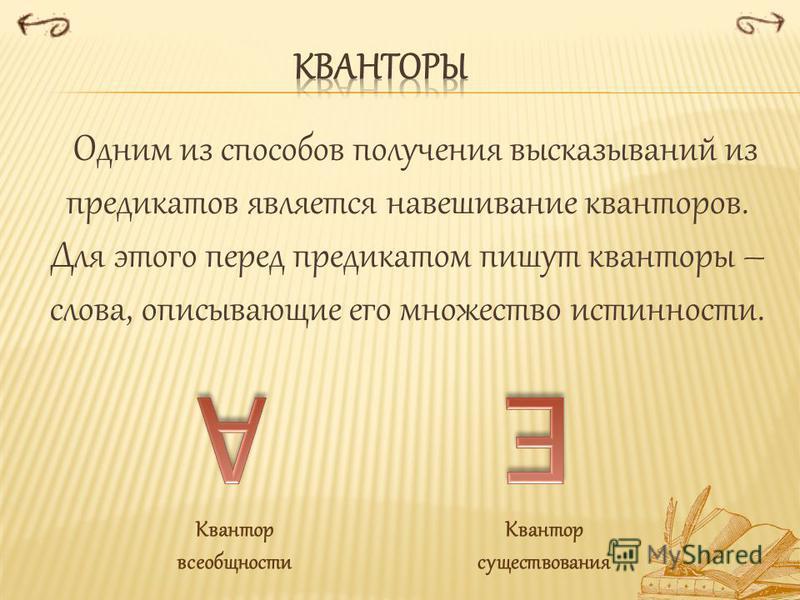 Для предикатов характерны те же действия, что и для высказываний, а именно: Конъюнкция Дизъюнкция Импликация Эквиваленция и др. ПРЕДИКАТЫ К примеру, система уравнений есть конъюнкция предикатов: х-1=5; х 2 =36; х=6; х=-6; х=6; х=6 х-1=5; х 2 =36; х=6