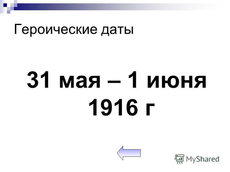 Героические даты 31 мая – 1 июня 1916 г
