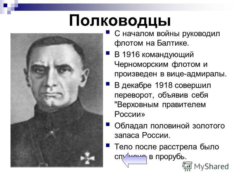 Полководцы С началом войны руководил флотом на Балтике. В 1916 командующий Черноморским флотом и произведен в вице-адмиралы. В декабре 1918 совершил переворот, объявив себя