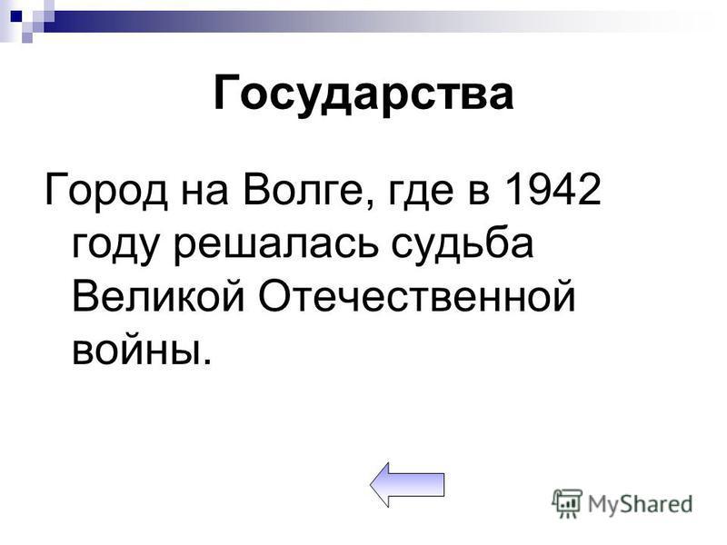 Государства Город на Волге, где в 1942 году решалась судьба Великой Отечественной войны.