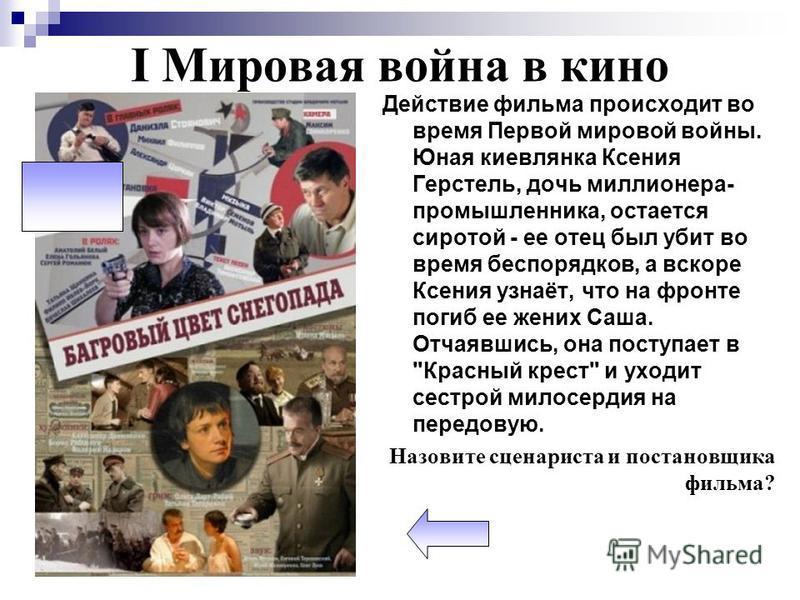 I Мировая война в кино Действие фильма происходит во время Первой мировой войны. Юная киевлянка Ксения Герстель, дочь миллионера- промышленника, остается сиротой - ее отец был убит во время беспорядков, а вскоре Ксения узнаёт, что на фронте погиб ее