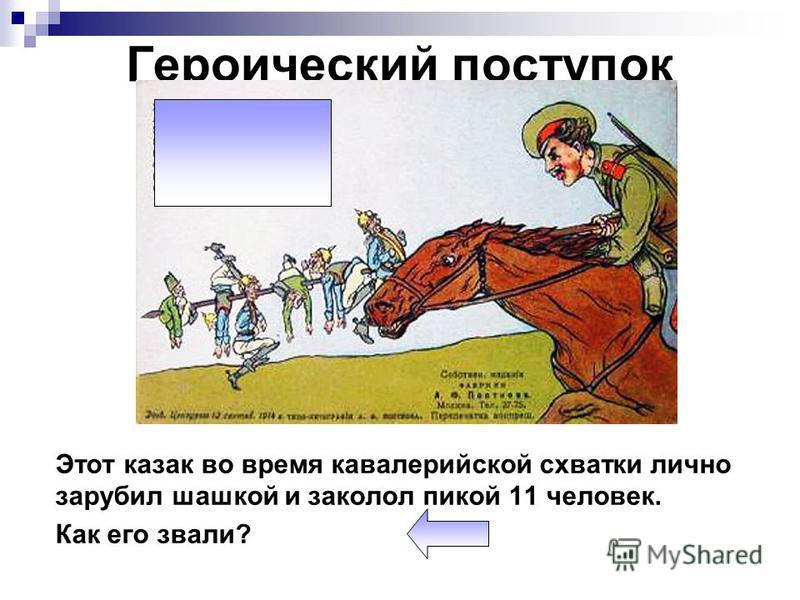 Героический поступок Этот казак во время кавалерийской схватки лично зарубил шашкой и заколол пикой 11 человек. Как его звали?