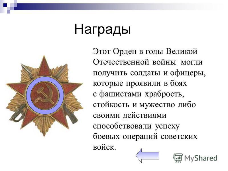 Этот Орден в годы Великой Отечественной войны могли получить солдаты и офицеры, которые проявили в боях с фашистами храбрость, стойкость и мужество либо своими действиями способствовали успеху боевых операций советских войск.