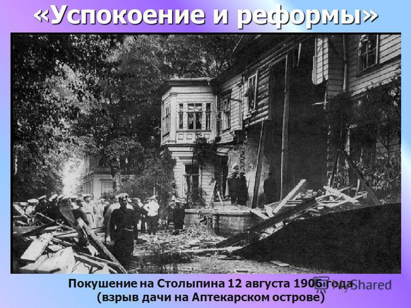 «Успокоение и реформы» Покушение на Столыпина 12 августа 1906 года (взрыв дачи на Аптекарском острове)