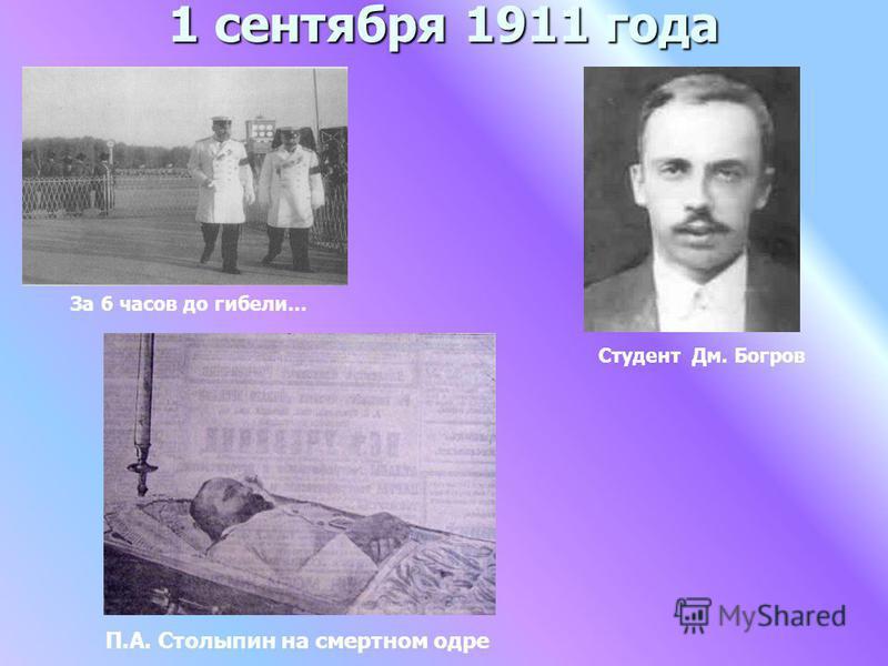1 сентября 1911 года За 6 часов до гибели… Студент Дм. Богров П.А. Столыпин на смертном одре