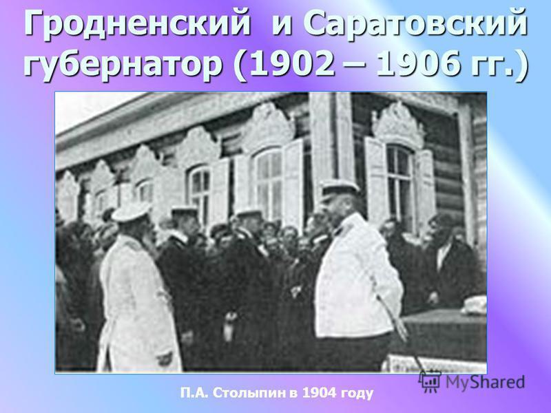 Гродненский и Саратовский губернатор (1902 – 1906 гг.) П.А. Столыпин в 1904 году