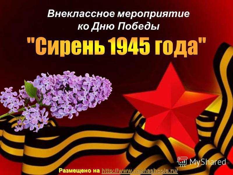 Внеклассное мероприятие ко Дню Победы Размещено на http://www.nashashcola.ru/ http://www.nashashcola.ru/
