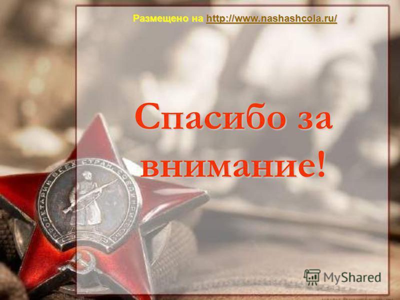 Размещено на http://www.nashashcola.ru/ http://www.nashashcola.ru/ Спасибо за внимание!