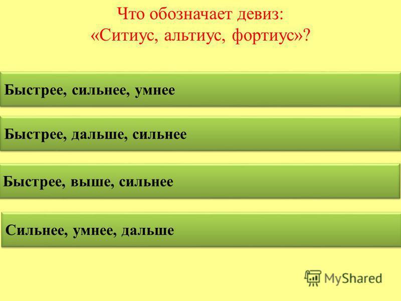 Что обозначает девиз: «Ситиус, альтиус, фортиус»? Быстрее, сильнее, умнее Быстрее, дальше, сильнее Быстрее, выше, сильнее Сильнее, умнее, дальше