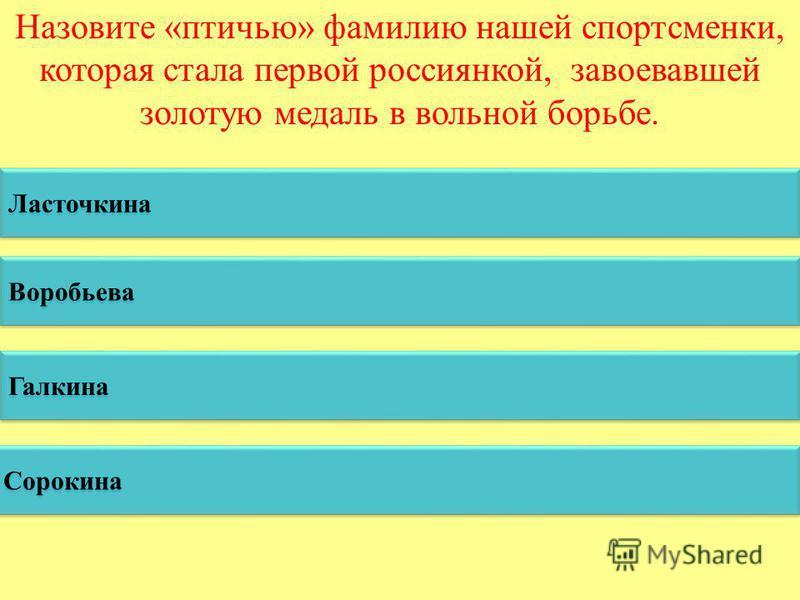 Назовите «птичью» фамилию нашей спортсменки, которая стала первой россиянкой, завоевавшей золотую медаль в вольной борьбе. Ласточкина Воробьева Галкина Сорокина