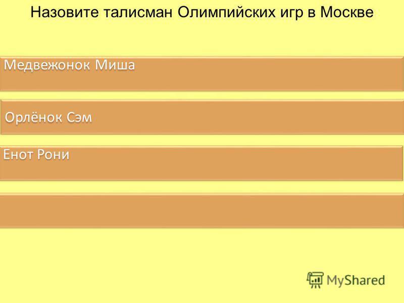 Назовите талисман Олимпийских игр в Москве Медвежонок Миша Орлёнок Сэм Енот Рони