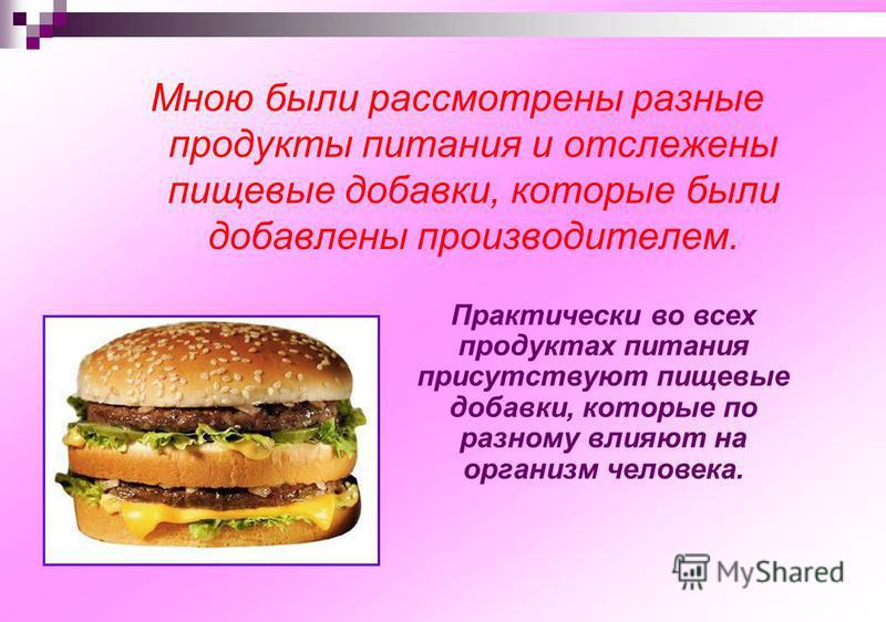 Мною были рассмотрены разные продукты питания и отслежены пищевые добавки, которые были добавлены производителем. Практически во всех продуктах питания присутствуют пищевые добавки, которые по разному влияют на организм человека.