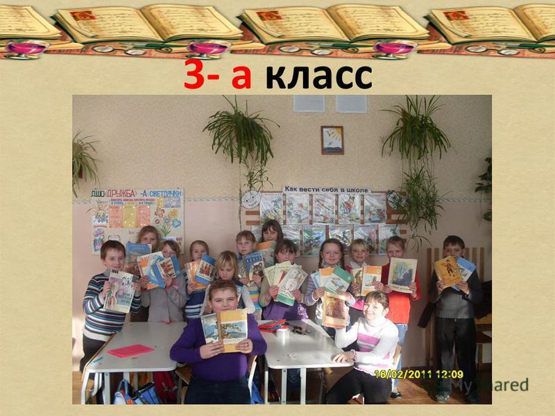 3- а класс