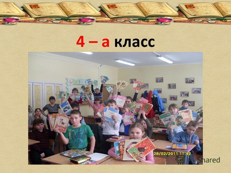 4 – а класс