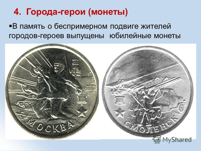 4. Города-герои (монеты) В память о беспримерном подвиге жителей городов-героев выпущены юбилейные монеты