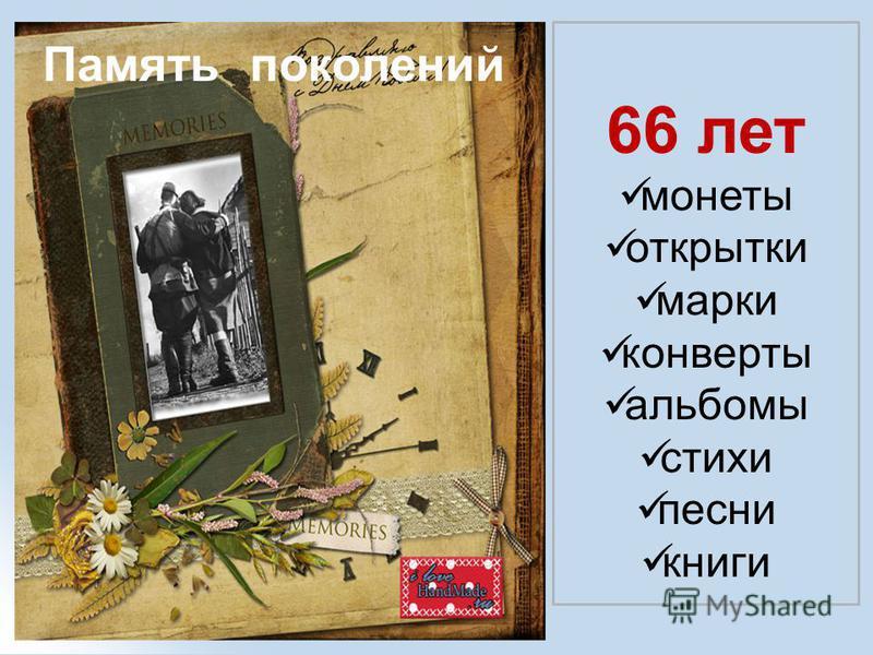 66 лет монеты открытки марки конверты альбомы стихи песни книги Память поколений