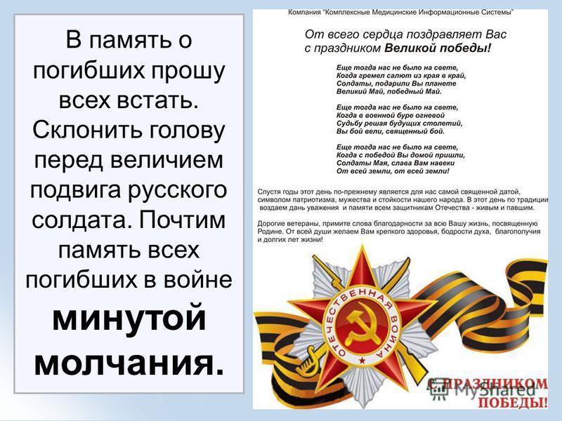 В память о погибших прошу всех встать. Склонить голову перед величием подвига русского солдата. Почтим память всех погибших в войне минутой молчания.