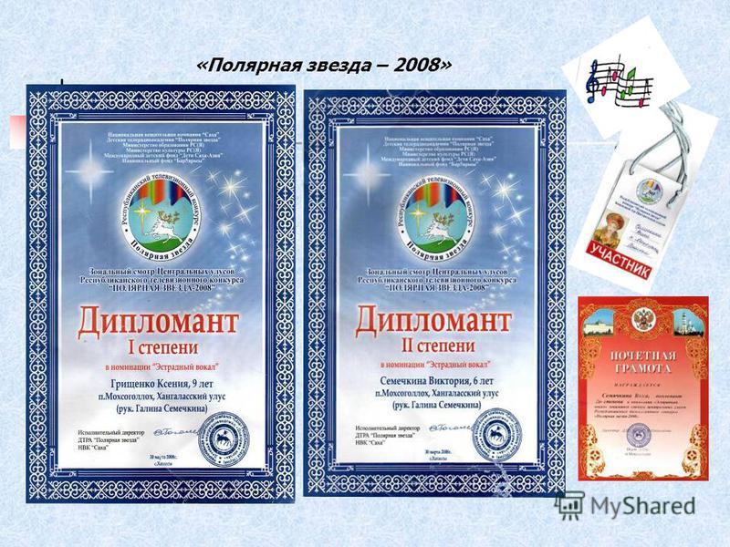 «Полярная звезда – 2008»
