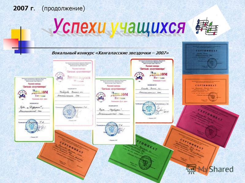 (продолжение) 2007 г. Вокальный конкурс «Хангаласские звездочки – 2007»