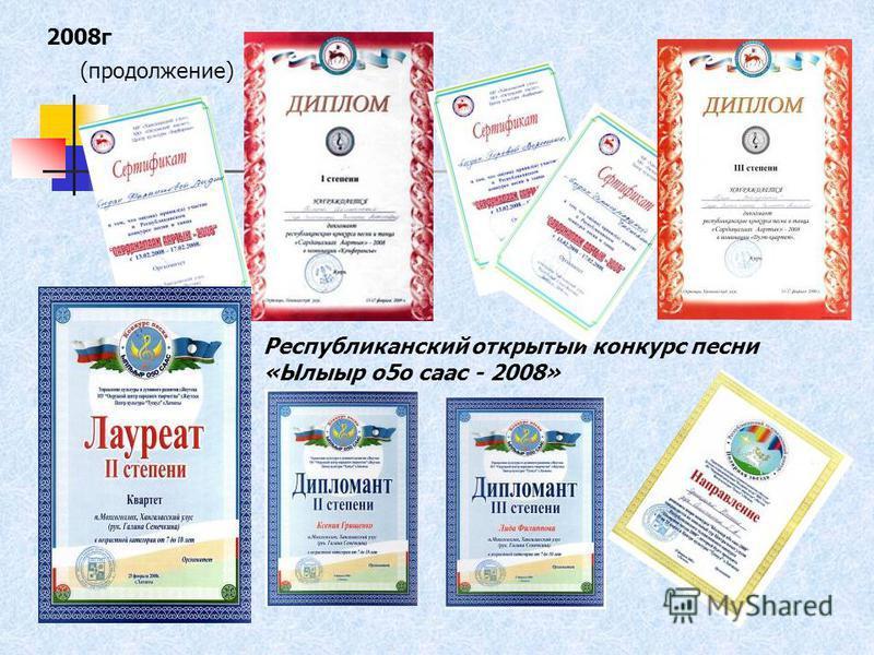 (продолжение) Республиканский открытый конкурс песни «Ылыыр о 5 о саас - 2008» 2008 г