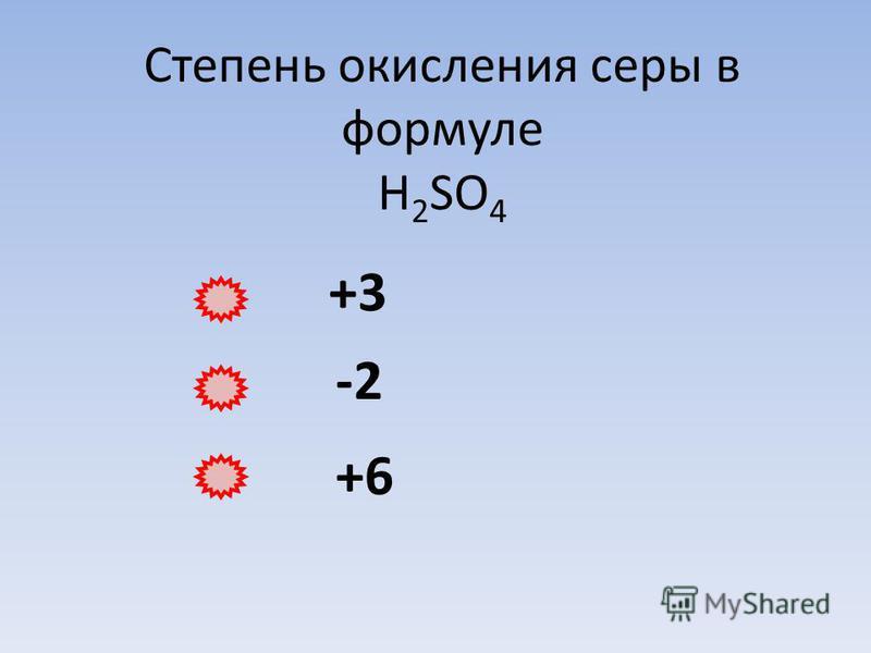 Степень окисления серы в формуле H 2 SO 4 +3 +6 -2