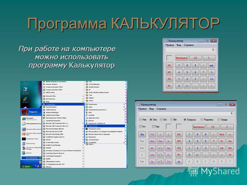 Программа КАЛЬКУЛЯТОР При работе на компьютере можно использовать программу Калькулятор