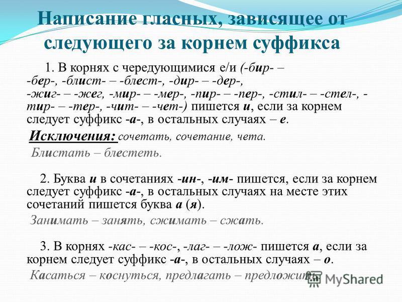 Написание гласных, зависящее от следующего за корнем суффикса 1. В корнях с чередующимися е/и (-бир- – -бер-, -блист- – -блест-, -дир- – -дер-, -жиг- – -жег, -мир- – -мер-, -пир- – -пер-, -стил- – -стел-, - тир- – -тер-, -чит- – -чет-) пишется и, есл