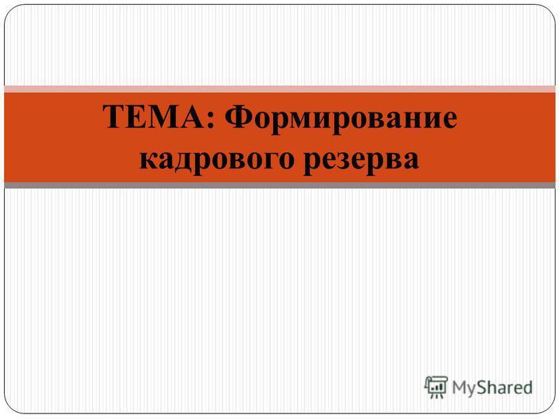 ТЕМА: Формирование кадрового резерва