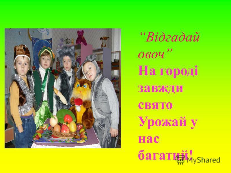 Відгадай овоч На городі завжди свято Урожай у нас багатий!