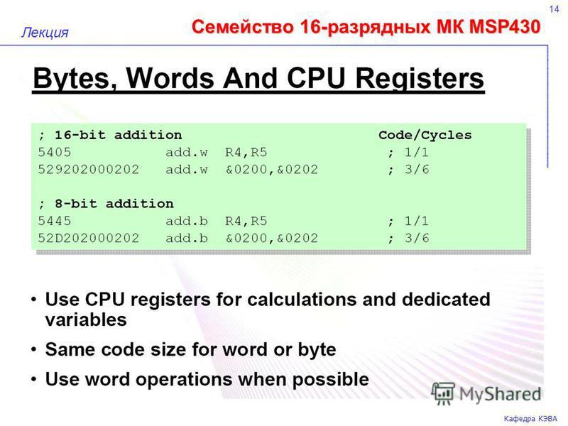 Семейство 16-разрядных МК MSP430 14 Кафедра КЭВА Лекция