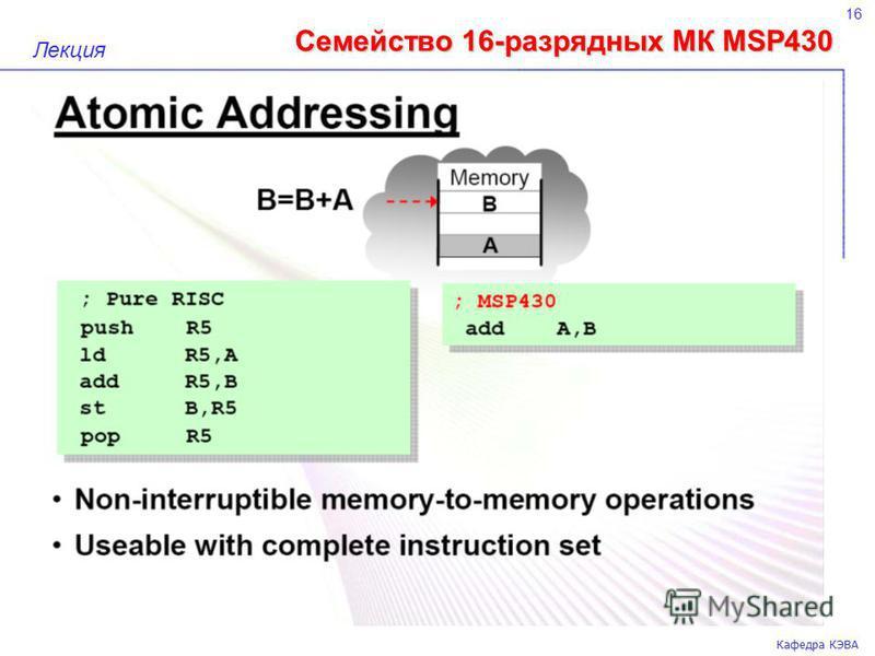 Семейство 16-разрядных МК MSP430 16 Кафедра КЭВА Лекция