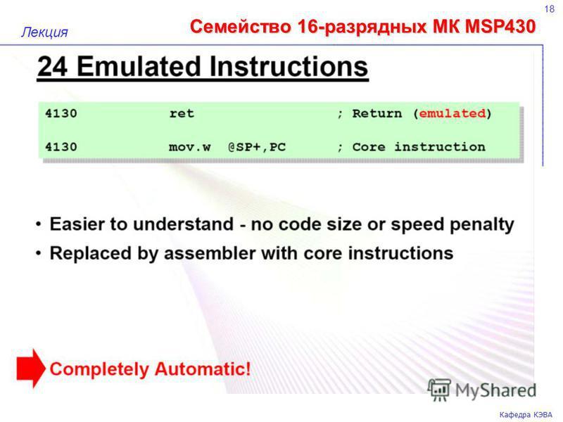 Семейство 16-разрядных МК MSP430 18 Кафедра КЭВА Лекция