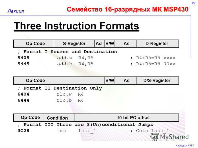 Семейство 16-разрядных МК MSP430 19 Кафедра КЭВА Лекция
