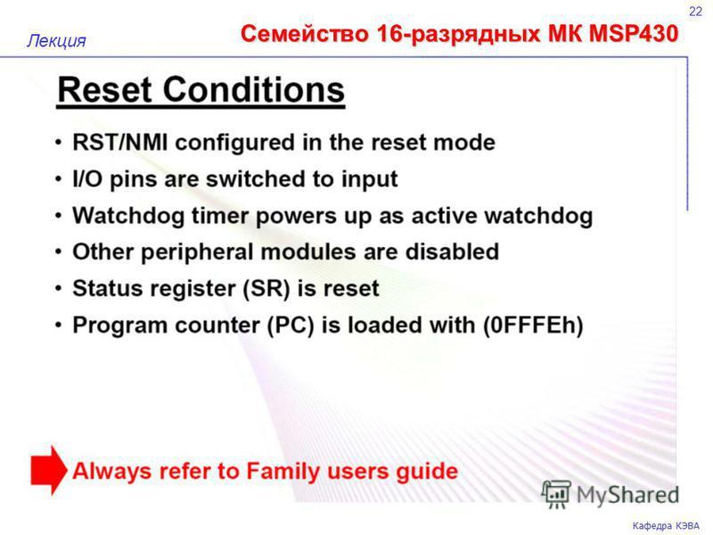 Семейство 16-разрядных МК MSP430 22 Кафедра КЭВА Лекция