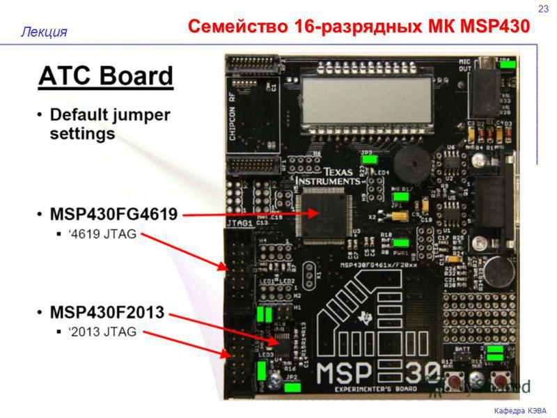 Семейство 16-разрядных МК MSP430 23 Кафедра КЭВА Лекция