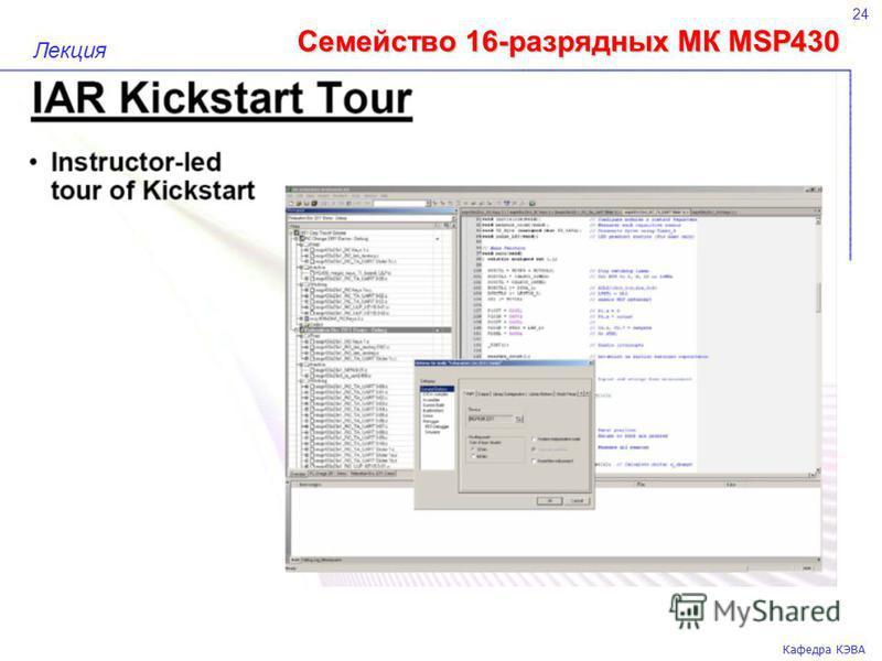 Семейство 16-разрядных МК MSP430 24 Кафедра КЭВА Лекция