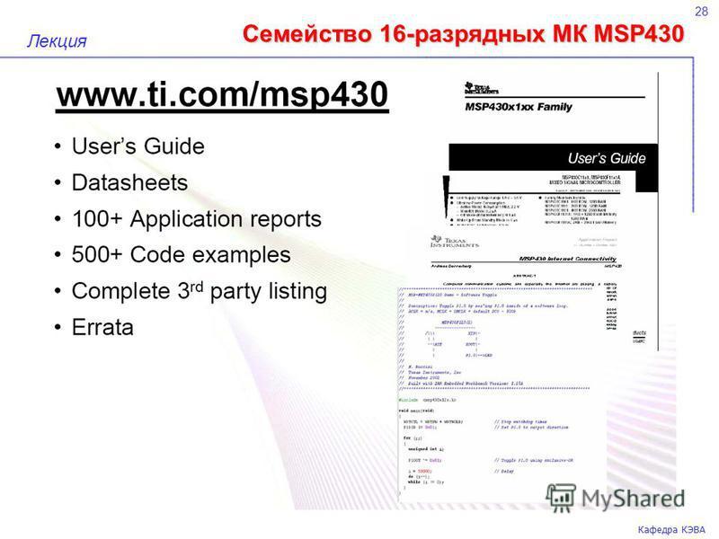 Семейство 16-разрядных МК MSP430 28 Кафедра КЭВА Лекция