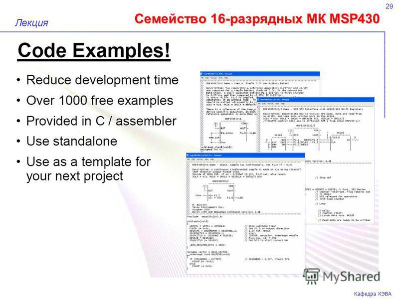 Семейство 16-разрядных МК MSP430 29 Кафедра КЭВА Лекция