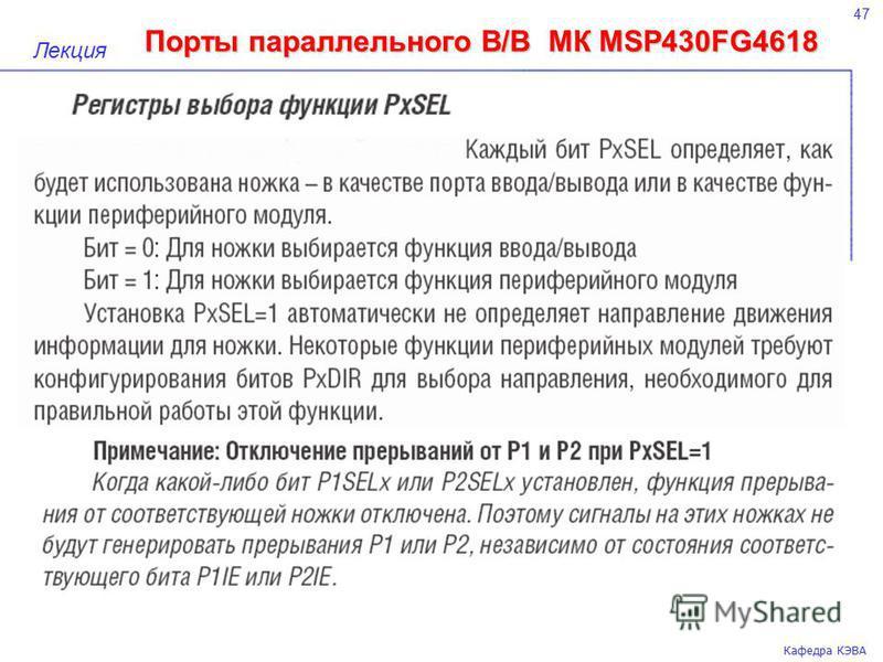 47 Кафедра КЭВА Лекция Порты параллельного В/В МК MSP430FG4618