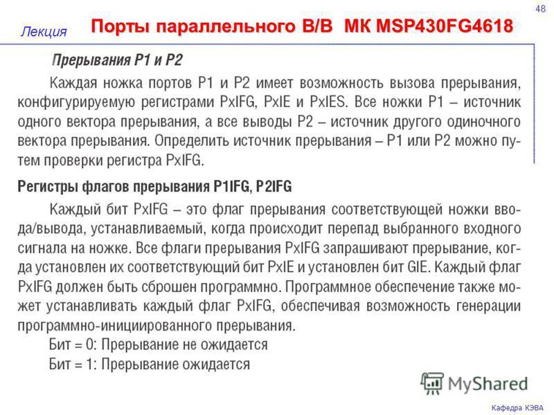 48 Кафедра КЭВА Лекция Порты параллельного В/В МК MSP430FG4618
