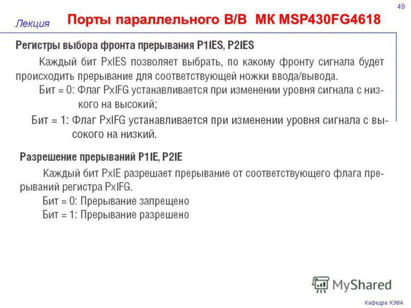 49 Кафедра КЭВА Лекция Порты параллельного В/В МК MSP430FG4618
