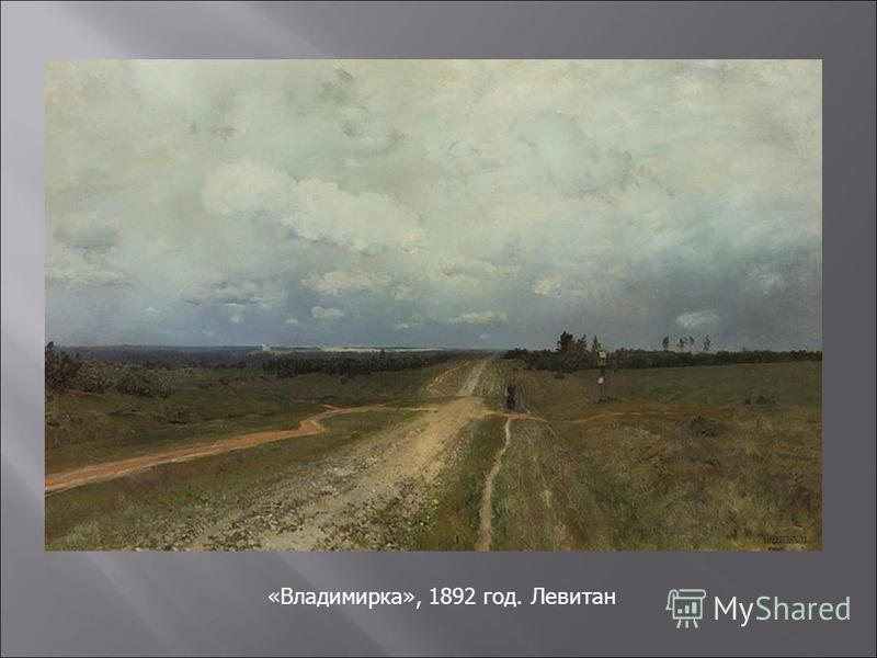 «Владимирка», 1892 год. Левитан